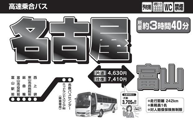 富山 高速バス