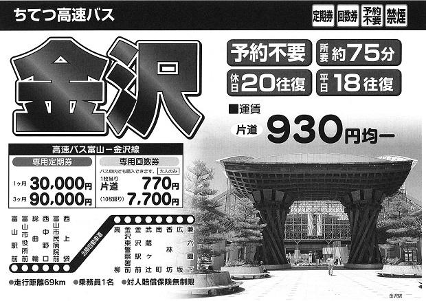 金沢 名古屋 高速バス